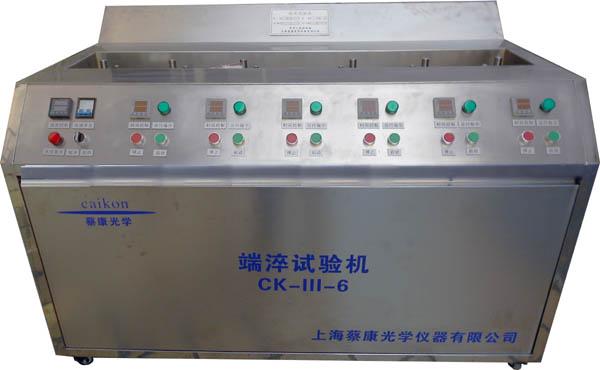 蔡康CK-III-6自动端淬试验机(末端淬火试验机)
